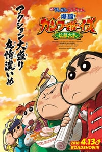 Nonton Film Crayon Shin-chan: Burst Serving! Kung Fu Boys – Ramen Rebellion (2018) Subtitle Indonesia Streaming Movie Download