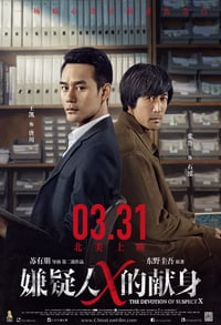 Nonton Film The Devotion of Suspect X (2017) Subtitle Indonesia Streaming Movie Download